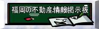 福岡の 不動産情報掲示板