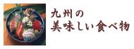 九州の美味しい食べ物